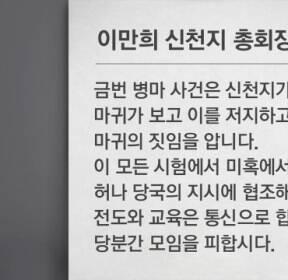 """이만희 신천지 교주 """"금번 병마사건은 마귀의 짓"""""""