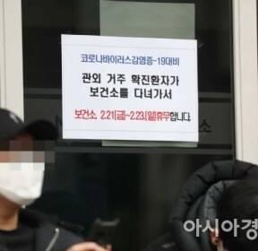 [포토]신종 코로나 확진자 방문한 마포구 보건소 21~23일 폐쇄