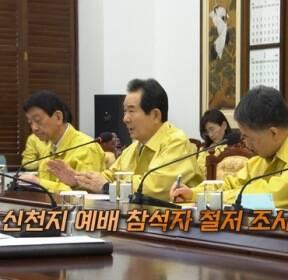 [정치 와호장룡] '코로나19' 대응에 부심..총선 공천 상황은?