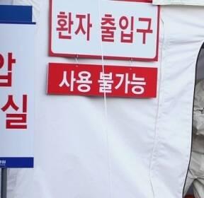 대구·경북 '확진자 병실' 확보 비상..환자 이송 작전