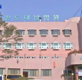 청도대남병원 확진자 2명 사망..2명 위독
