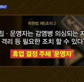 """학원 1.6%만 휴원..""""보내도 불안, 안 보내도 불안"""""""