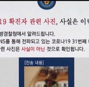 코로나19 확진자 급증에 가짜뉴스도 확산 우려