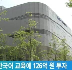 올해 해외 한국어 교육에 126억 원 투자