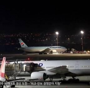 이스라엘 이어 요르단도 한국인 '입국금지'