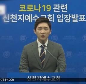 """""""우리가 최대 피해자"""" vs """"신천지 해체"""" 청원"""