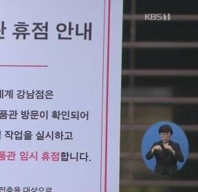 확진 602명 중 326 명 '신천지 연관'..신세계 강남점 일부 폐쇄
