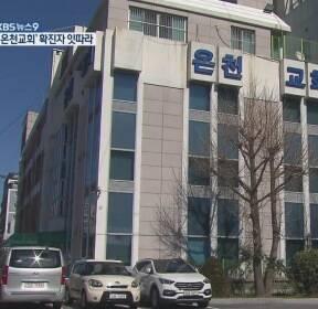 부산 온천교회서 확진자 잇따라..요양병원 첫 '전체 봉쇄'