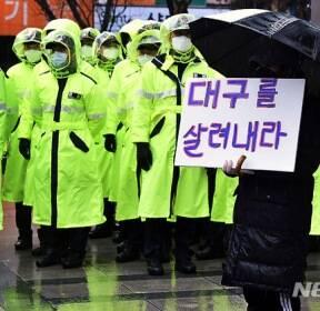 보수단체, 정부의 코로나19 대처방법에 비판