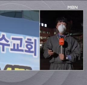 신천지-대남병원 '슈퍼전파 미스터리'..연결고리는 누구?