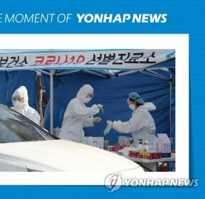 [모멘트] 코로나19 '드라이브 스루' 선별진료소