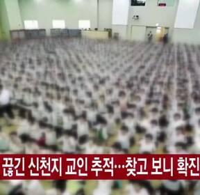 [YTN 실시간뉴스] 경찰, 연락 끊긴 신천지 교인 추적..찾고 보니 확진 판정