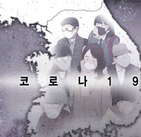 경기 이천서 20대 남성 코로나19 확진..'대구 신천지 교회 방문'