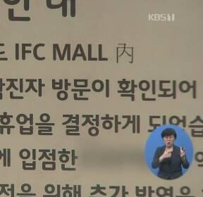 대형 쇼핑몰 잇따라 폐쇄..공공기관도 곳곳서 문 닫아