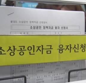 '그림의 떡' 비판에..소상공인·중기 지원 8.5조 추가 지원