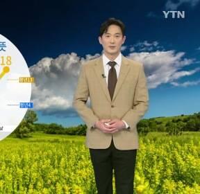 [날씨] 내일도 대체로 맑고 따뜻..오전 미세먼지