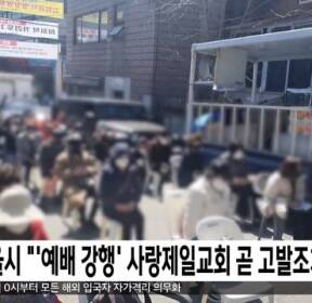 """서울시 """"'예배 강행' 사랑제일교회 곧 고발조치"""""""
