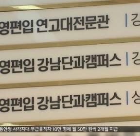 """김영편입학원 강사 확진..""""강의 때 마스크 미착용"""""""