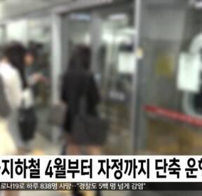 서울지하철 4월부터 자정까지 단축 운행