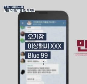 """'박사방' 회원 닉네임 15,000개 확보..""""신원 확인해 소환"""""""