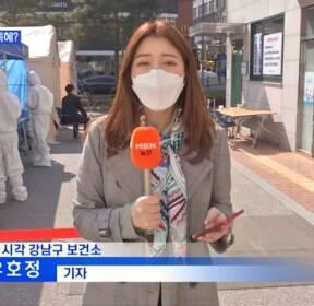 [MBN 프레스룸] 유호정 기자 / 이 시각 강남구 보건소