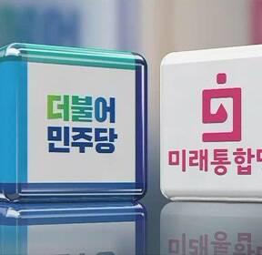 """민주당 """"국민 고통 완화 집중"""" vs 통합당 """"지원금, 현실성 0"""""""