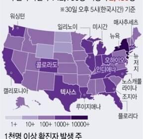 [그래픽] 미국 '코로나19' 확진자 현황(오후 5시 현재)
