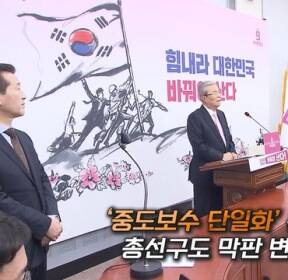 [정치 와호장룡] 총선 D-15 모레부터 공식 선거운동