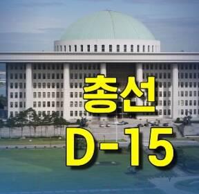 """총선 D-15, 원팀 외치는 비례정당들..""""발맞춰 변화"""""""
