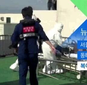 [뉴스체크 사회] 복어 먹고 의식 잃은 선원 사망