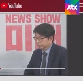"""통합당 공식 유튜브서 """"문 대통령 퇴임 후 교도소"""" 논란"""