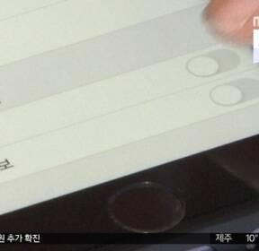 [스마트 리빙] '코로나19 재난 문자' 알림 소리 줄이는 방법은?