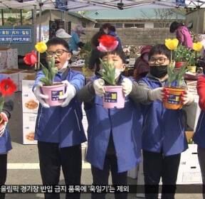 """취소된 '꽃 축제'..""""대구 시민에 선물"""""""