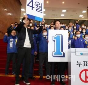 [포토]4.15 총선 투표 독려하는 더불어민주당-더불어시민당