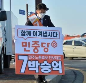 박승억 민중당 7번