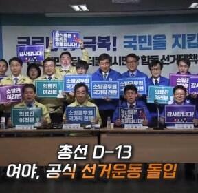 [정치 와호장룡] 공식 선거운동 돌입..수도권 판세는?