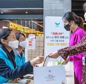 코로나19로 혈액수급난..SPC그룹, 임직원 헌혈증 기부