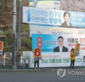 '코로나19' 고려해 거리두기 한 선거운동원