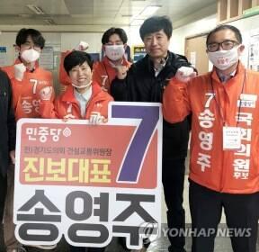 민중당 송영주 후보 공식선거 시작