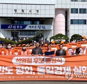 민중당 석영철 출정식