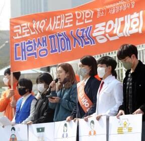 코로나19 피해 사례 발표하는 민중당