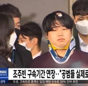 """조주빈 구속기간 연장..""""공범들 실제로는 몰라"""" 주장"""