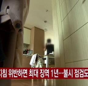 [YTN 실시간뉴스] 자가격리 지침 위반하면 최대 징역 1년..불시 점검도 실시