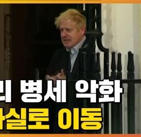 [자막뉴스] 영국 보리스 존슨 총리, 입원 하루 만에 중환자실로 이동