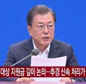 "[YTN 실시간뉴스] ""모든 국민 대상 지원금 깊이 논의..추경 신속 처리가 우선"""