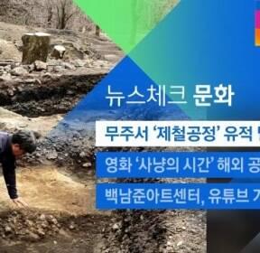 [뉴스체크|문화] 무주서 '제철공정' 유적 발견