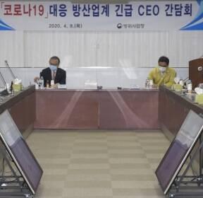 '코로나19' 대응 방산업계 긴급 CEO 간담회
