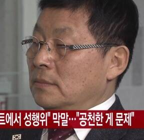 "[YTN 실시간뉴스] 차명진 ""세월호 텐트에서 성행위"" 막말..""공천한 게 문제"""
