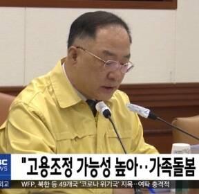 """""""고용조정 가능성 높아..가족돌봄 지원 확대"""""""