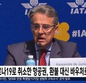 """""""코로나19로 취소한 항공권, 환불 대신 바우처로"""""""
